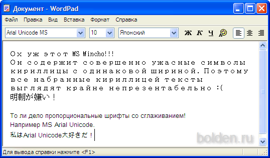 MS Mincho vs MS Arial Unicode